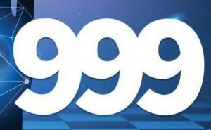 Число 999. Что значит и с чем оно ассоциируется